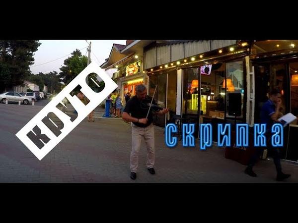 Профессионал на набережной, Hotel California, скрипка Артем Реутов / виртуоз / Gelendzhik