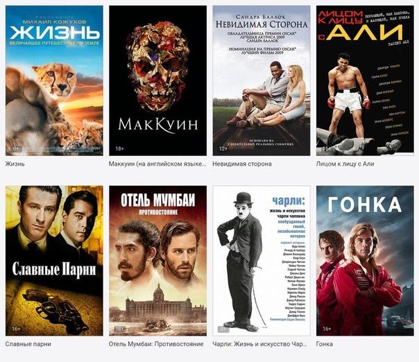 Фильмы, основанные на реальных событиях.