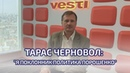 Порошенко должен был стать жестким диктатором политолог Тарас Чорновил