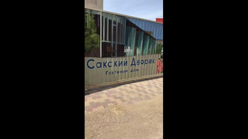 Live: Сакский дворик (отель в Крыму)