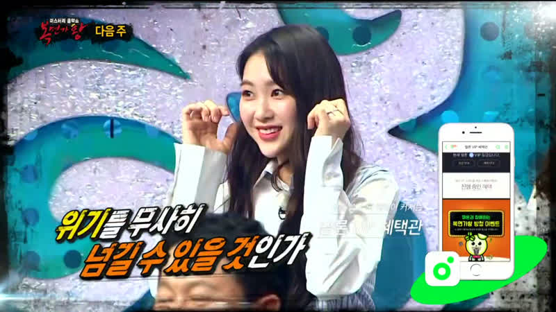 · Preview · 190317 · OH MY GIRL (Hyojung Jiho) · MBC King of Mask Singer ·