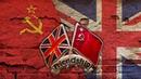 Великобритания входит в состав СССР. Ирина Пелихова