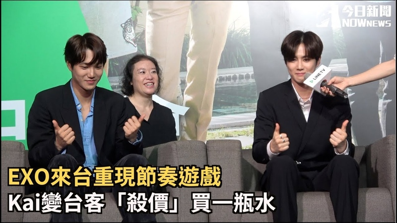 [VIDEO] 190330 Kai Suho @ Travel The World on EXOs Ladder S2 LINE TV Press Conference in Taiwan