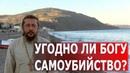 Угодно ли Богу самоубийство Священник Игорь Сильченков