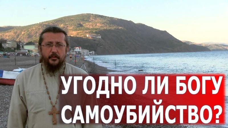 Угодно ли Богу самоубийство? Священник Игорь Сильченков