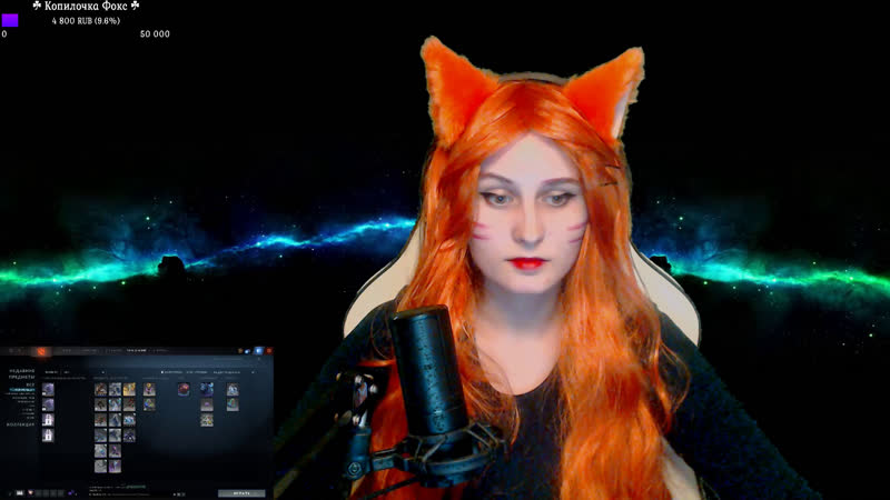 Играем в дотку с Фокс twitch.tv/lazyfoxyket