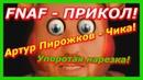 Фнаф - Прикол по игре 5 ночей с Фредди! Артур Пирожков - Чика!