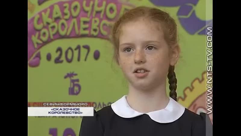 29 05 2017 В Севастополе впервые пройдет детский театральный фестиваль Сказочное королевство