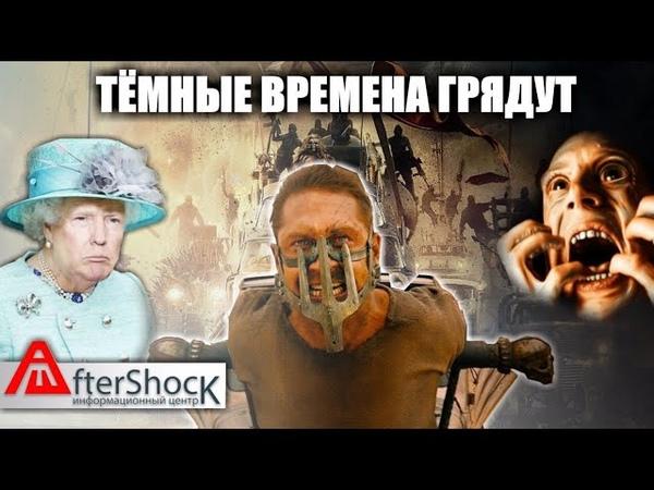 Термодинамика темной эры | Пара слов о Катастрофе Бронзового Века | aftershock.news
