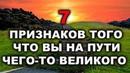 7 ПРИЗНАКОВ ТОГО ЧТО ВЫ НАХОДИТЕСЬ НА ПУТИ ЧЕГО ТО ВЕЛИКОГО