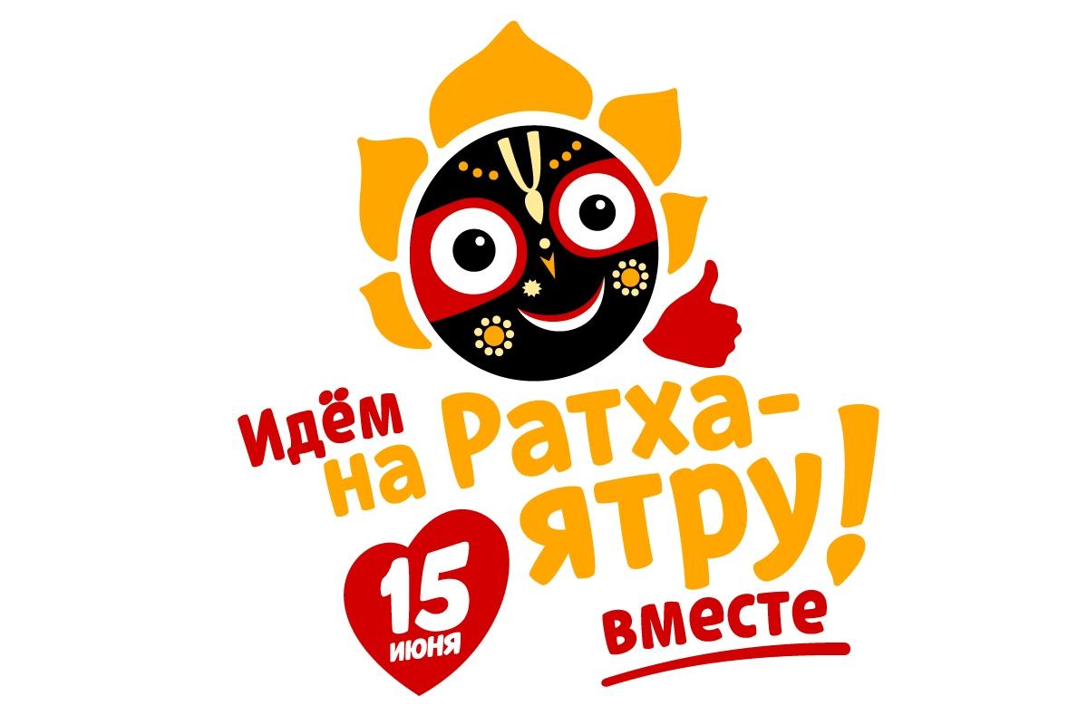 Афиша Ижевск 15 июня РАТХА-ЯТРА - фестиваль колесниц / Ижевск