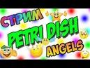 Petri Dish и разные игры io   AngelS   Стрим 55