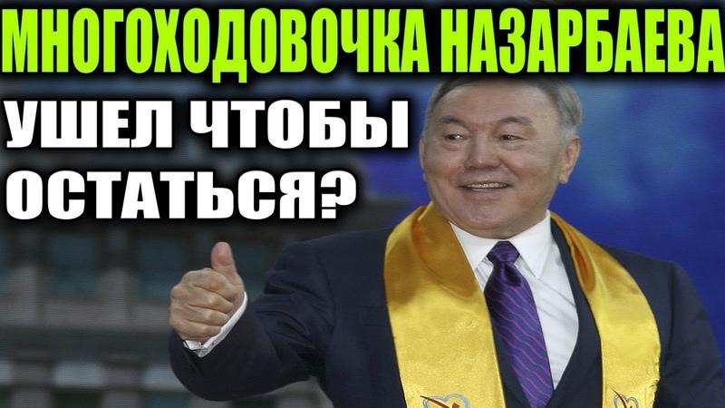 Отставка Назарбаева что это значит для России