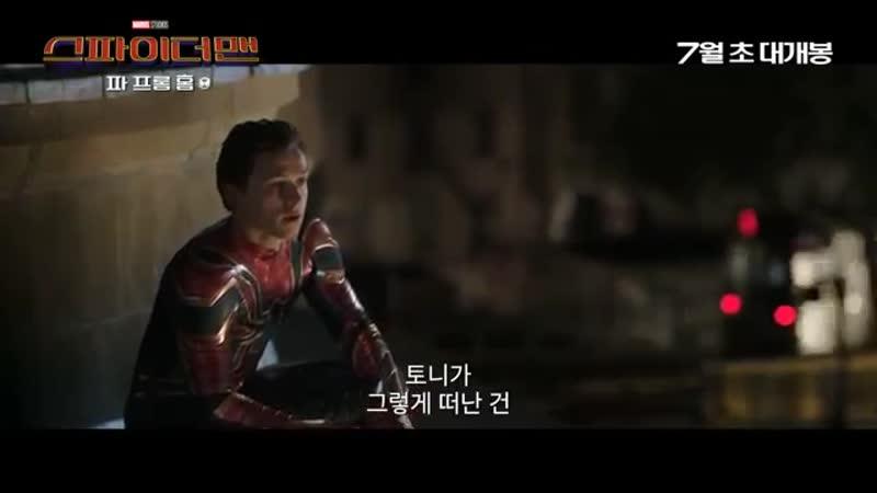Spider-Man Far From Home - TV-spot 1