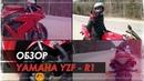 ОБЗОР Yamaha YZF - R1 И ЕГО ПРОДАЖА