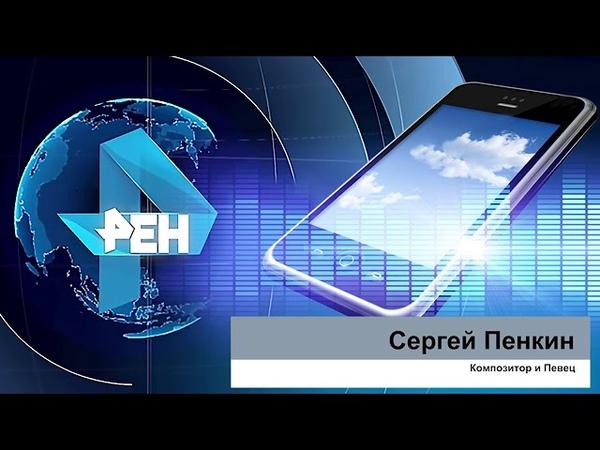 Пенкин рассказал, что был свидетелем проблем со здоровьем Началовой
