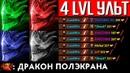 ФАСТ АГАНИМ на ДРАКОНА для ФАРМА СТАКОВ СПЛЕШЕМ DRAGON KNIGHT 2