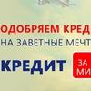 Помощь в получении кредитов г.Могилев