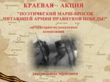 Поэтический марш бросок читающей армии правнуков Победы