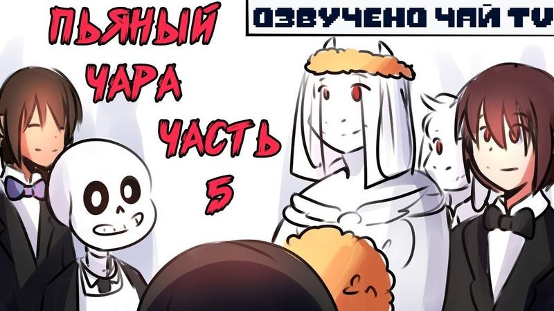 Свадьба Санса - Пьяный Чара часть 5 (Комикс Undertale charisk dub)