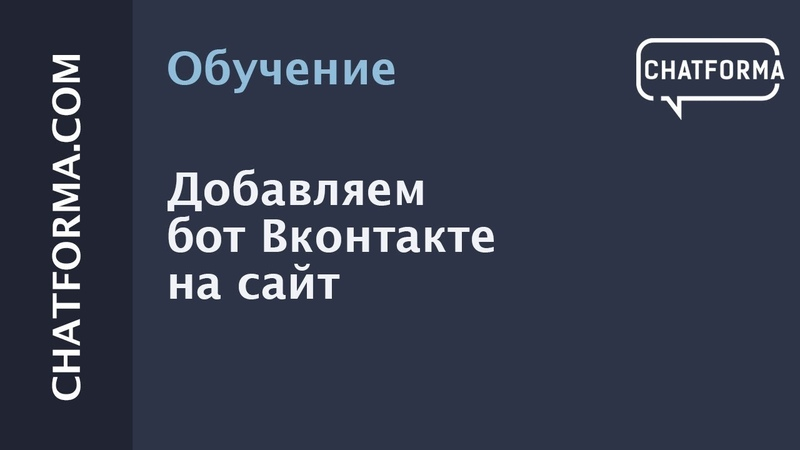 [Бот Вк] Добавляем чат бот Вконтакте на сайт.