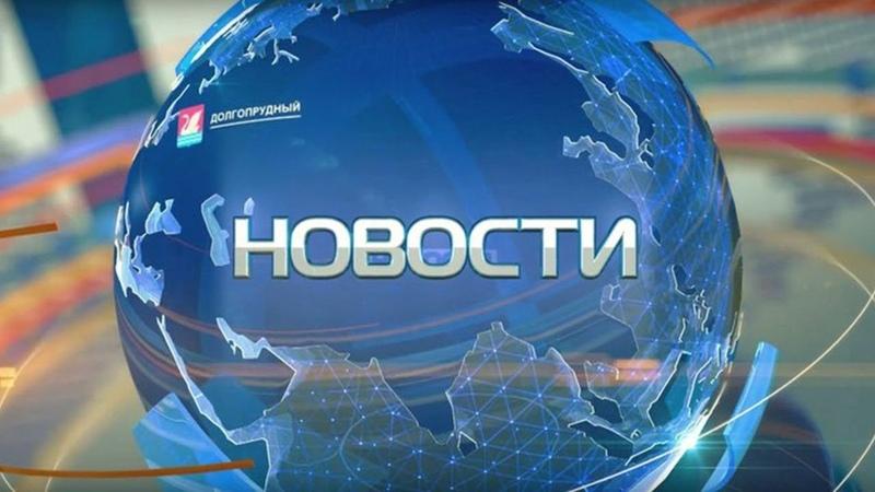 НОВОСТИ Телеканал Долгопрудный 24 апреля 2019