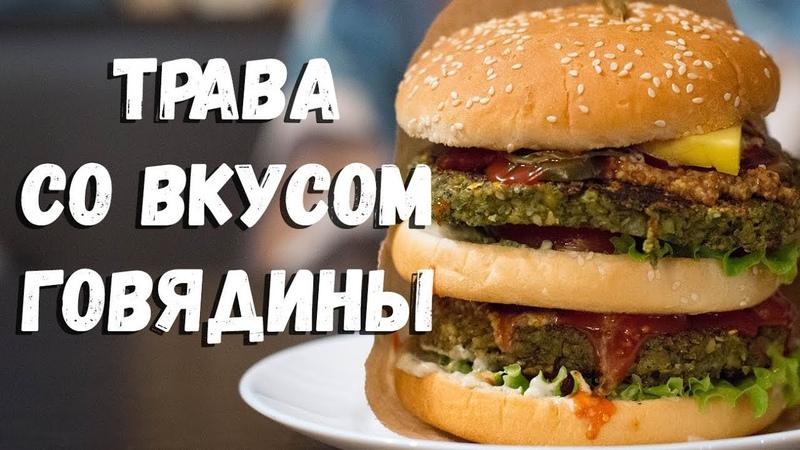 ТОП 3 веганских бургерных Москвы Травяные котлеты со вкусом говядины