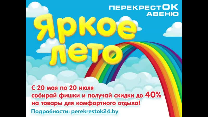 В торговой сети ПерекрестОК собирай фишки с 20 мая по 20 июля и получай скидки до 40!