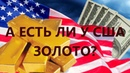Золотой запас Америки (если он вообще есть)