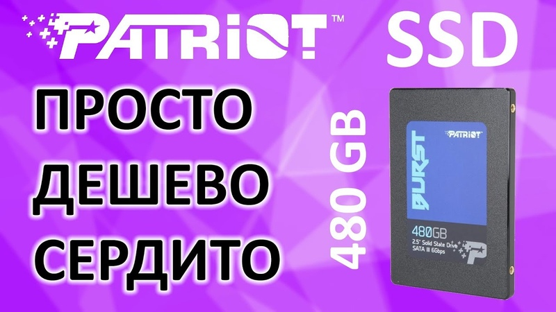 ОНЛАЙН ТРЕЙД.РУ — SSD диск PATRIOT 2.5 BURST 480 Гб SATA III н/д PBU480GS25SSDR