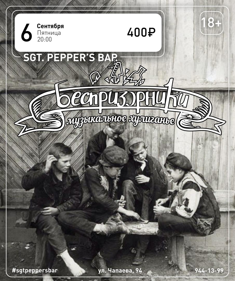 Афиша Краснодар БЕСПРИЗОРНИКИ Sgt. Pepper's Bar / 6.09