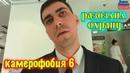 Камерофобия 6 Поджигаю пердаки работников и охраны магазинов в центре Москвы Снимаю Пранк