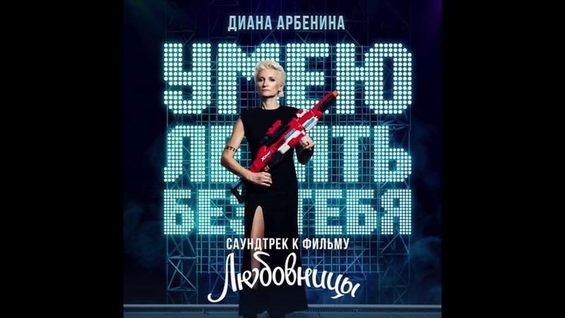 Диана Арбенина - Умею летать без тебя (OST Любовницы)