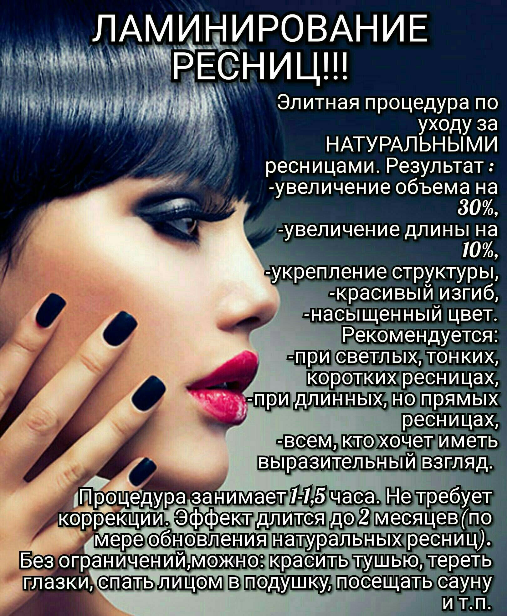 ИЩУ МОДЕЛЕЙ НА ЛАМИНИРОВАНИЕ РЕСНИЦ С БОТОКСОМ 700 Р!