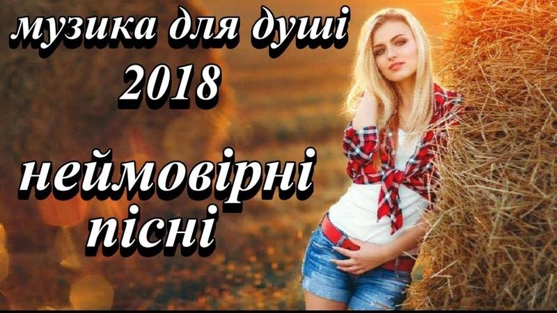 Українські пісні - Сучасні пісні (Українська музика 2018)