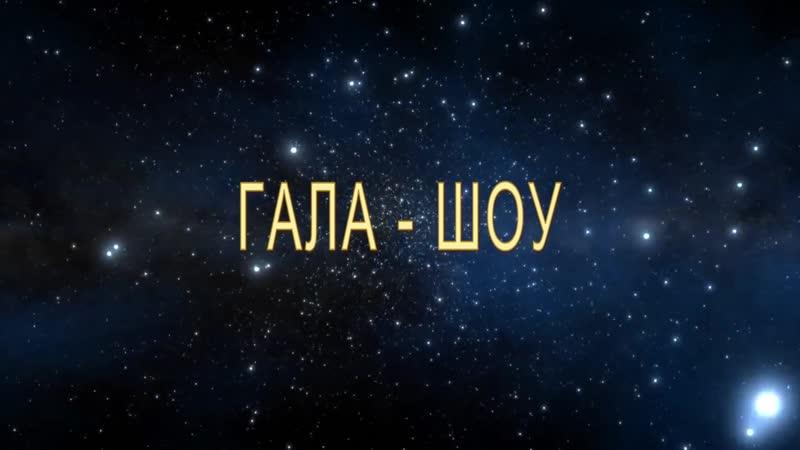 ГАЛА КОНЦЕРТ VOLGARAKS 23 24 февраля 2019 организатор Нурия Алимбекова Студия Алмаз