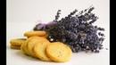 Лавандовое печенье Необычайно вкусное и ароматное
