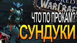 ОТКРЫВАЮ СУНДУКИ WOW | World of Warcraft Battle for Azeroth