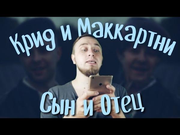 Егор Крид— Сердцеедка в FaceApp l Пол Маккартни l Клип