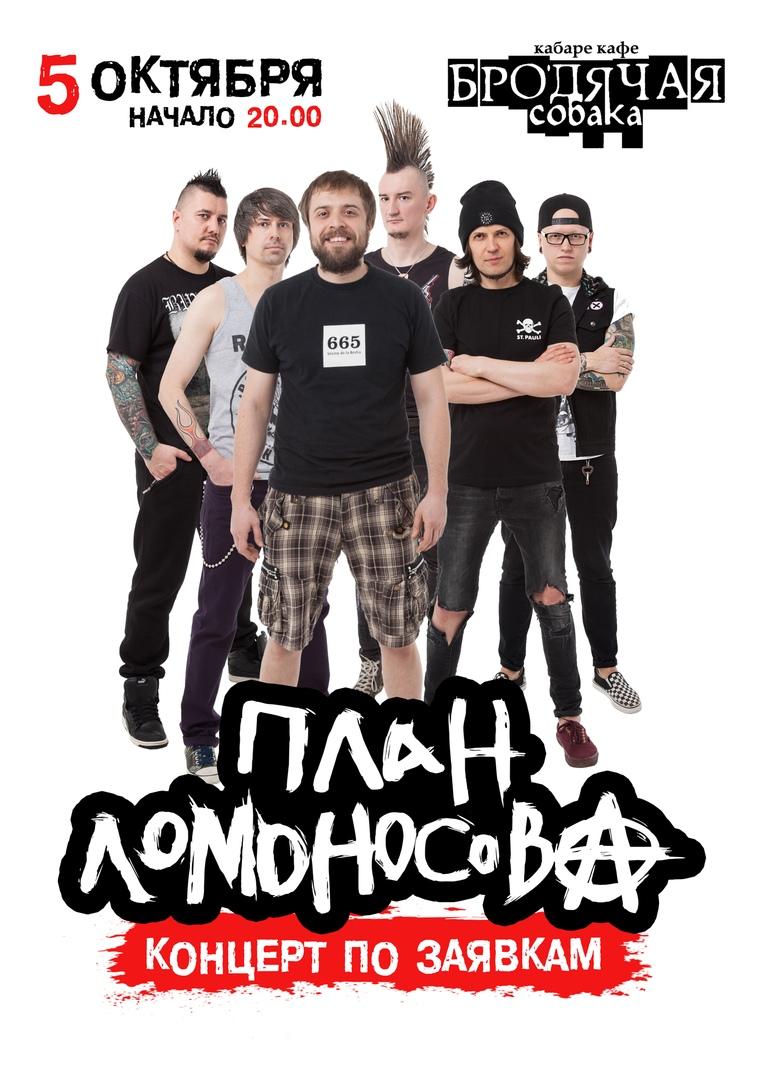 Афиша Новосибирск ПЛАН ЛОМОНОСОВА / 5 ОКТЯБРЯ / НОВОСИБИРСК