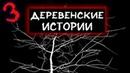 3 Истории на ночь [деревенские страшилки]