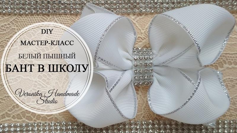 🎀 Белый праздничный бант в школу МК 🎀 White bow of ribbon 4 cm DIY Tutorial 🎀 PAP Laço de fita №9