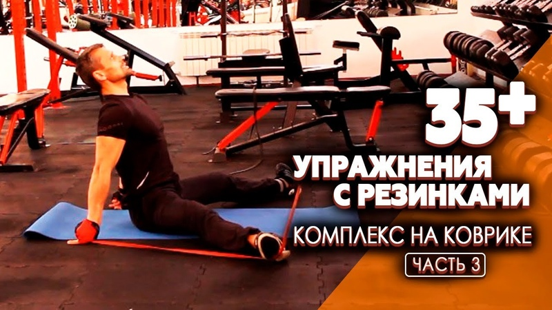 ТРЕНИРОВКА В ДОМАШНИХ УСЛОВИЯХ Упражнения с резинками на коврике мужское здоровье