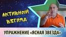 «Ясная звезда» - упражнеие для активизации зрения и психики