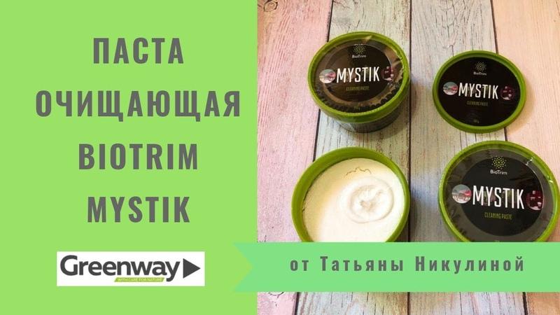 ПАСТА ОЧИЩАЮЩАЯ BIOTRIM MYSTIK НОВИНКА | Greenway