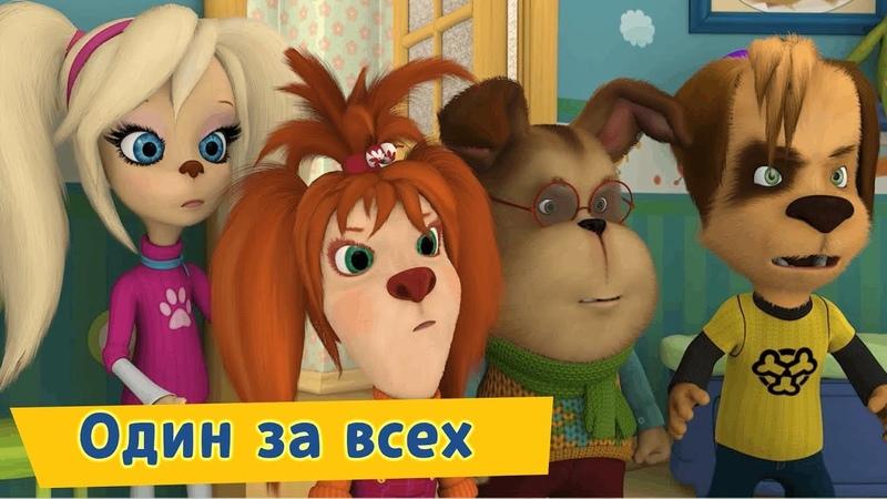 Один за всех 👀 Барбоскины 👀 Сборник мультфильмов 2019