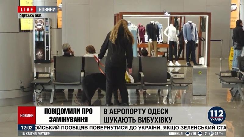 Сообщили о минировании Одесского аэропорта, полиция эвакуировала людей