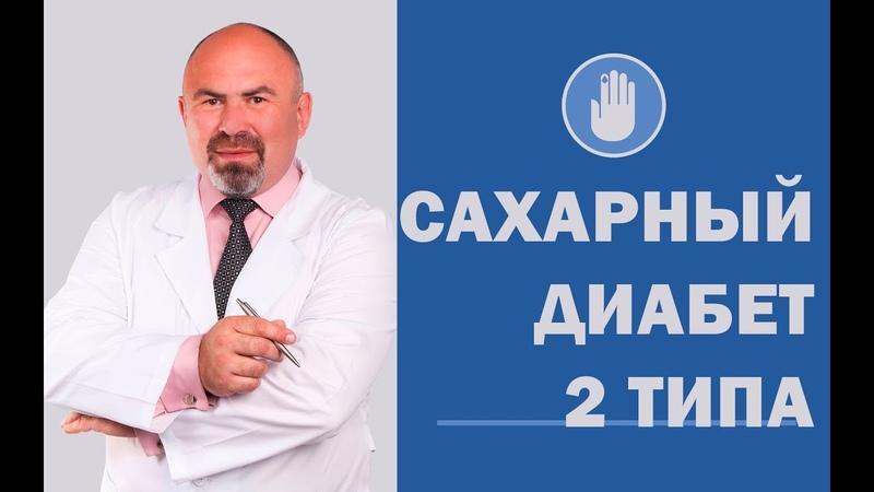 ❓Как вылечить сахарный диабет второго типа без врачей - методика Игоря Цаленчука