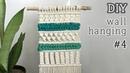 마크라메 월행잉 4 / DIY Macrame wall hanging 4