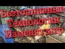 💯Безтопливные Технологии Михаила Веденского изменят мир в лучшую сторону😉